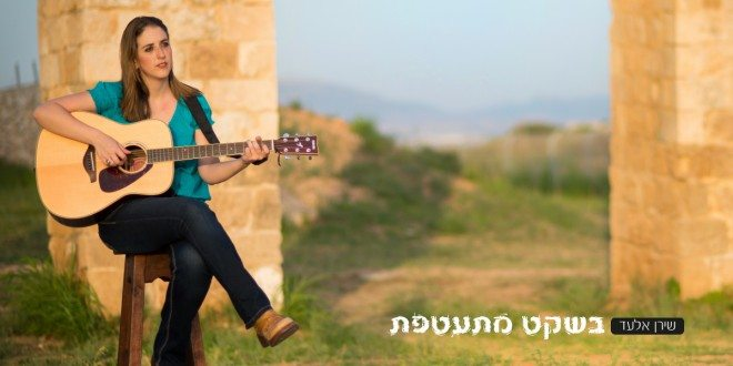 shiran elad site photo patephone2
